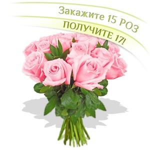 17 розовых роз - букет из розовых роз
