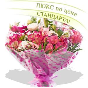 Рассвет в Сан-Марино (Акция)Нежно-розовый букет, с неповторимым ароматом, станет замечательным подарком на любое торжество. Богатая композиция из свежих цветов альстромерии, лилии и эустомы, удивит даже самого требовательного покупателя. Ураган нежности унесет вас в мир м...<br>