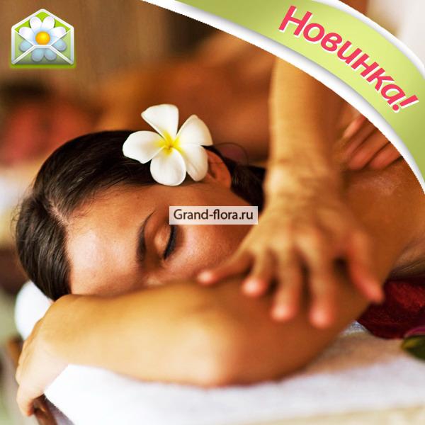 Классический тайский массаж Кислородотерапия от Grand-Flora.ru