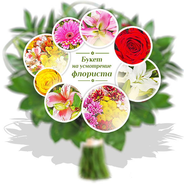 Букет на усмотрение флориста