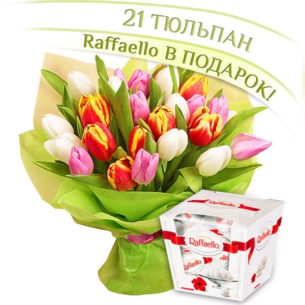 21 тюльпан и Раффаэлло от Grand-Flora.ru