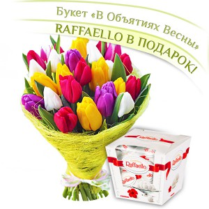 В объятиях весны от Grand-Flora.ru