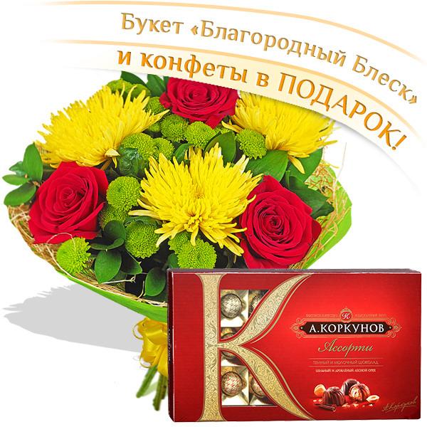 """Благородный блеск + конфеты - букет из роз и хризантем  и конфеты """"Коркунов Ассорти"""""""