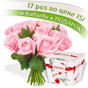 17 розовых роз + RaffaelloБукет розовых роз – ничего лишнего. Аристократично, продуманно, изысканно. Универсальный подарок для любого торжества, виновник которого будет просто сражен роскошью букета. Выразите свое восхищение, с помощью крупных розовых цветов и добавьте немн...<br>