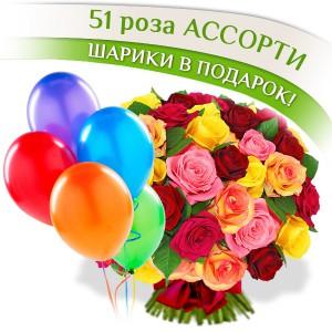 Роза ассорти + шары