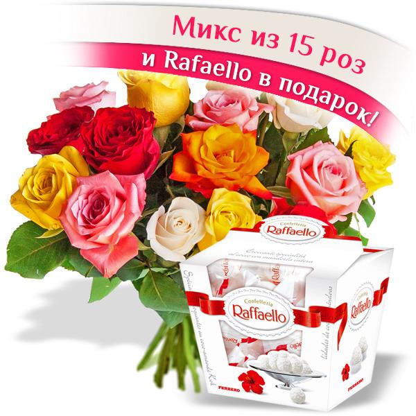 15 роз + Raffaello в подарок