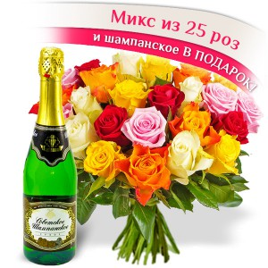 25 роз + Шампанское в подарок