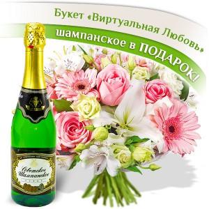 Виртуальная любовь + Шампанское в подарок - букет из роз и гербер +шампанское в подарок