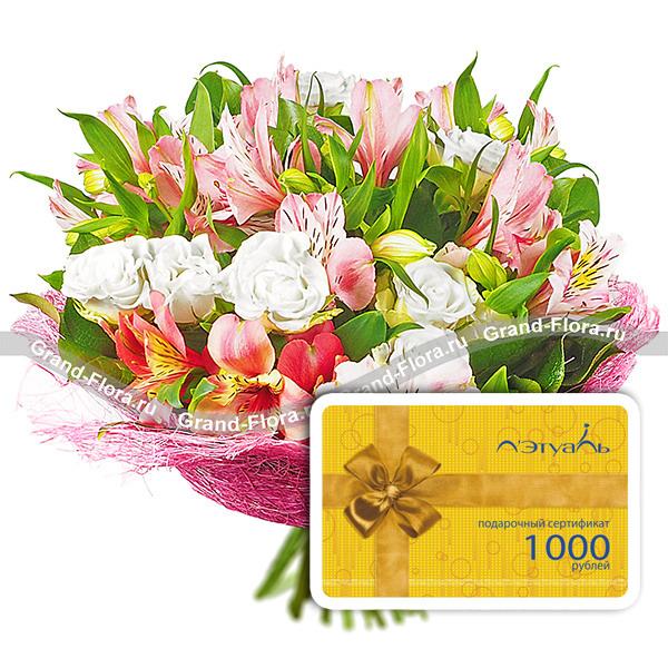 Букет + Сертификат Гранд Флора Французское очарование + сертификат 1000 фото