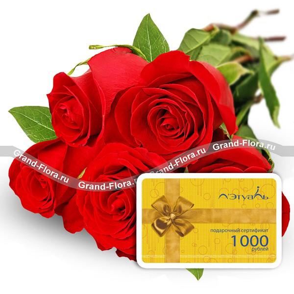 Знак внимания + сертификат 1000