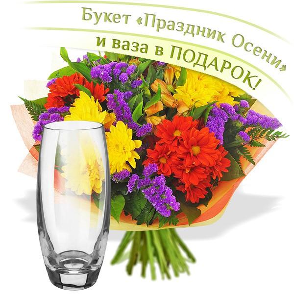Праздник осени + ваза