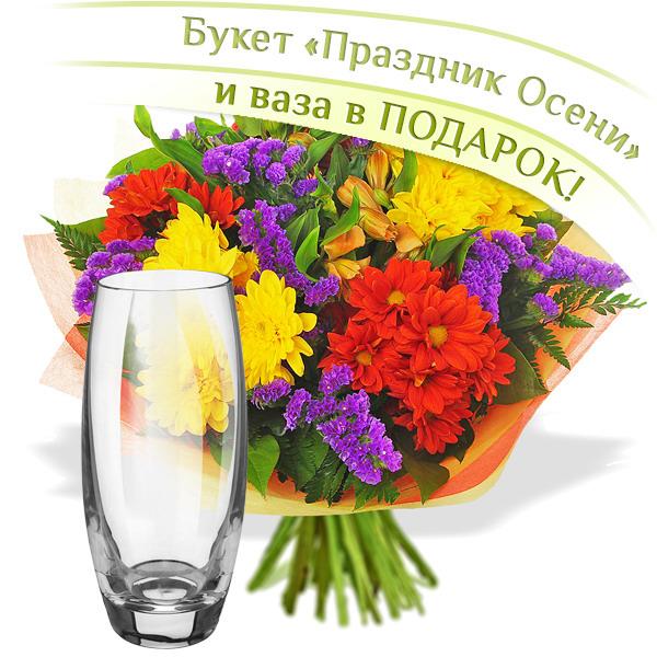 Праздник осени + ваза - букет из роз,гвоздик и гербер с вазой от Grand-Flora.ru