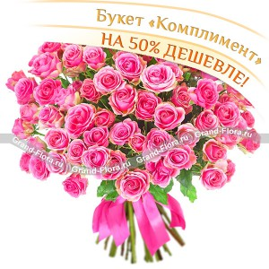 Комплимент - букет из кустовых розовых роз...<br>