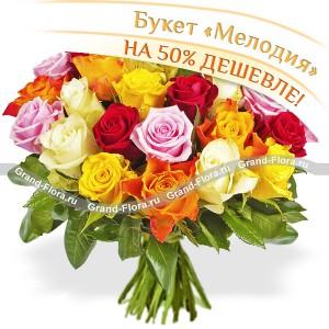 Мелодия - букет из разноцветных роз