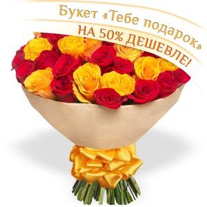 Тебе подарок! - букет из красных и желтых роз