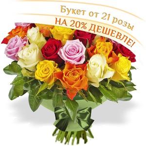 Радуга из роз - букет из разноцветных роз