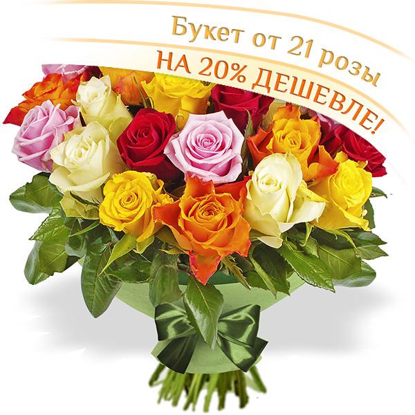 Цветы Гранд Флора Радуга из роз - букет из разноцветных роз фото