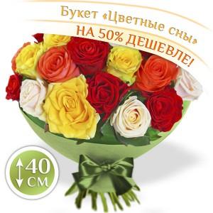 Цветные сны - букет из разноцветных роз