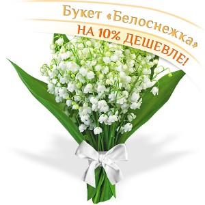 Белоснежка от Grand-Flora.ru