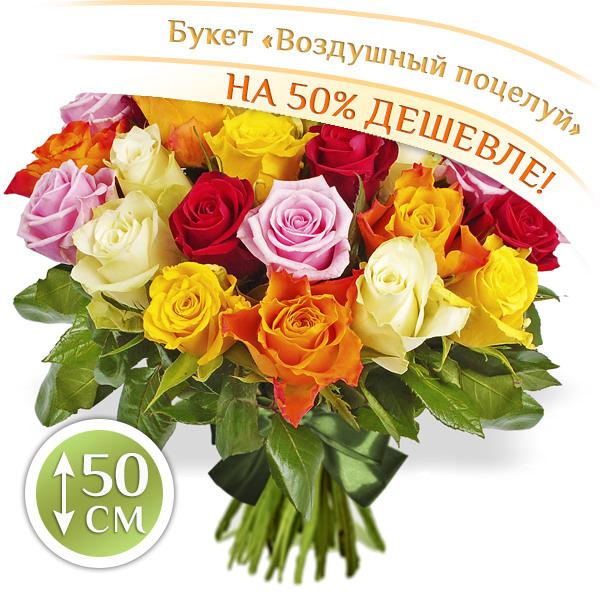 Воздушный поцелуй - букет из разноцветных роз