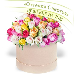 Оттенки счастья - коробка с разноцветными розами