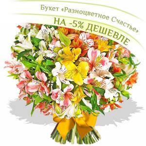 Разноцветное счастье - букет из разноцветных альстромерий...<br>