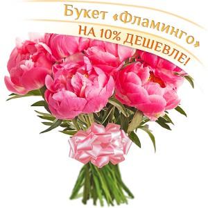 Фламинго от Grand-Flora.ru