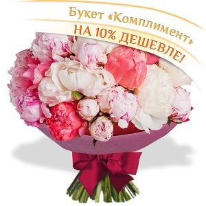 Комплимент от Grand-Flora.ru