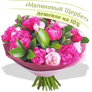 Малиновый щербет от Grand-Flora.ru
