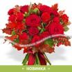 Магия осени - букет из красных роз