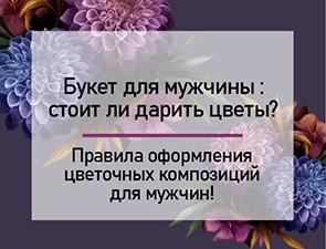 Букет для мужчины: стоит ли дарить цветы?