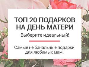 ТОП 20 подарков на День матери