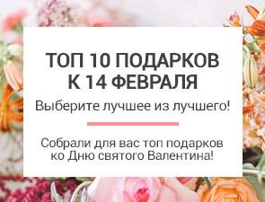 Топ 10 подарков к 14 февраля
