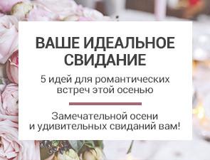 Ваше идеальное свидание