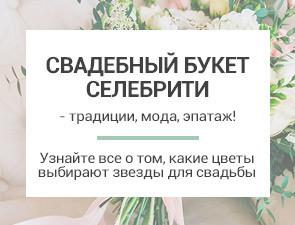 Свадебный букет селебрити