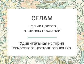 Селам – язык цветов