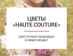 Высокая мода и цветы - вы должны это увидеть!