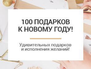 Подарки на Новый год! 100 лучший идей для вас!
