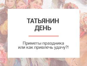 Татьянин День