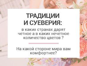 Традиции и суеверия: в каких странах дарят четное, а в каких нечетное количество цветов?