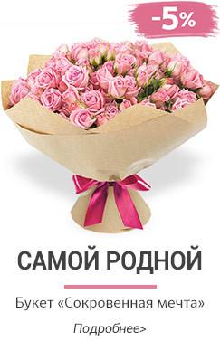 Доставка цветов это сертификат на исполнения желаний в подарок любимому мужчине