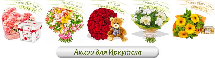 Акции для Иркутска
