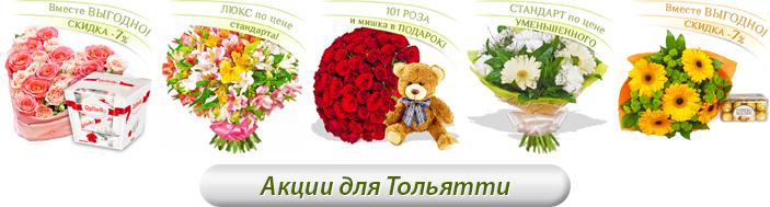 Акции для Тольятти