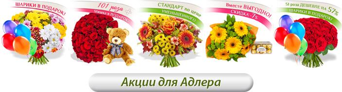 Адлер заказ цветов