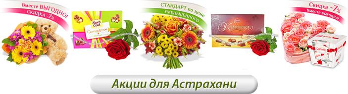 Доставка цветов астана тоо стандарт флора