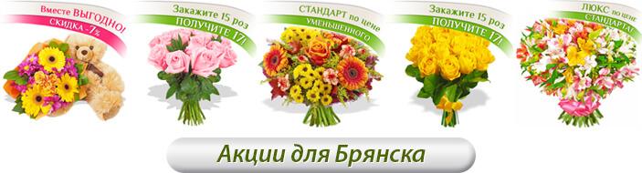 Цветы в брянске с доставкой