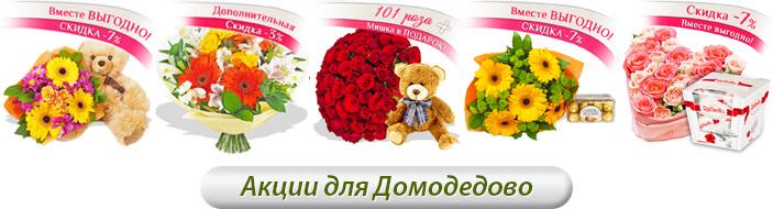 Купить цветы недорого в домодедово