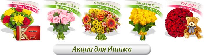 Заказ цветов на дом ишим