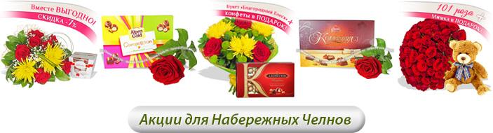 Красноярске, доставка цветов набережные челны до квартиры