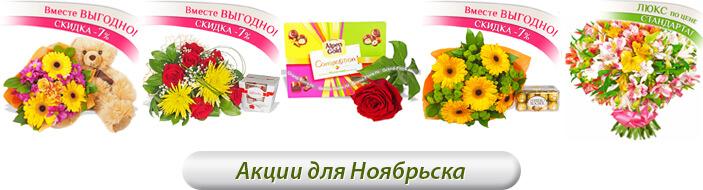 zakaz-tsvetov-g-noyabrsk